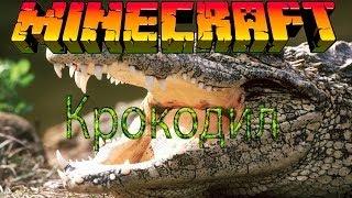 Крокодил в Minecraft - Мини Игры