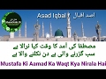 Download Asad Iqbal New Naat 2017 | Mustafa Ki Aamad Ka Waqt Kya Nirala Hai | Shane Nabi | Asad Iqbal Kalkatt MP3 song and Music Video