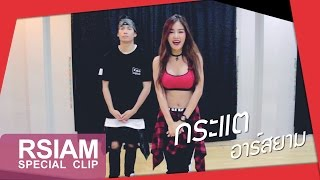 Dance Tips with Kratae Rsiam [Special Clip] กระแต อาร์ สยาม