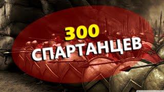 300 спартанцев трейлер | RYTP