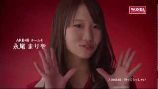 AKB48 永尾まりや ワンダ モーニングショット CM 「メッセージ篇」