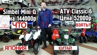 Дорогой и дешевый квадроцикл на Тибигун ру, как выбрать?