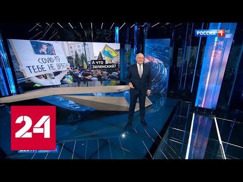 Без Порошенко Зеленский оказался в меньшинстве - Россия 24
