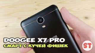 Знакомство с DOOGEE X7 Pro. Смартфон с кучей фишек
