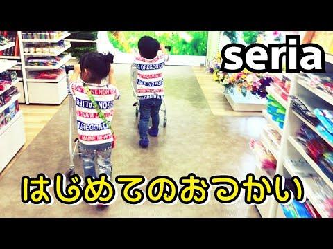 はじめてのおつかい♪ 3歳児と4歳児の兄妹はセリアでスライムとスクイーズを1000円でお買い物できるのか?パパ涙…。【モニタリング】