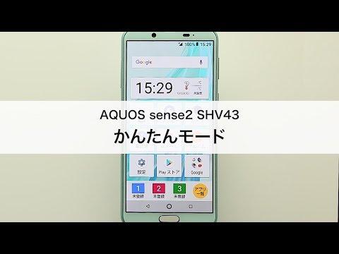 【aquos-sense2-shv43】かんたんモード