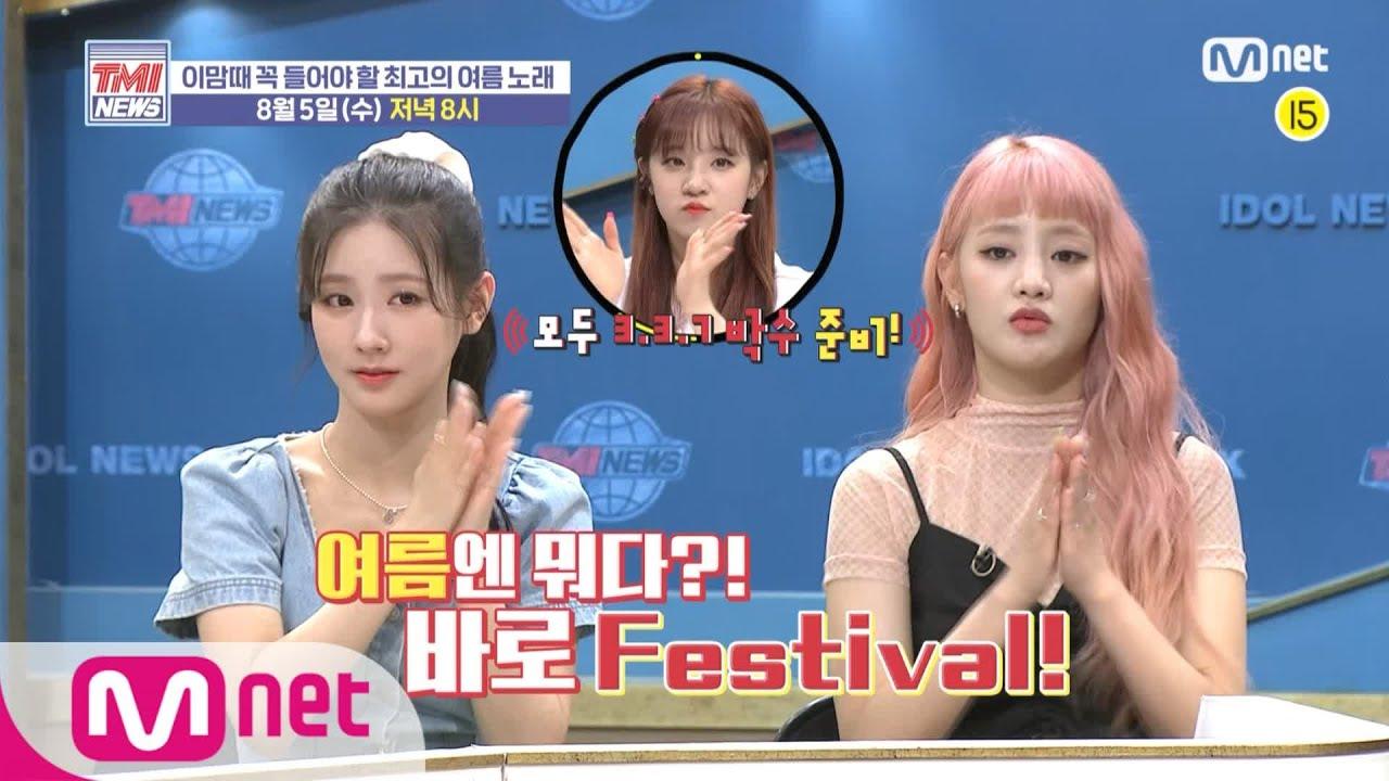 Mnet TMI NEWS [예고] (여자)아이들 미연, 민니, 우기와 함께 알아보는 '최고의 여름 노래'  8/5(수) 저녁 8시 본방송 200805 EP.53