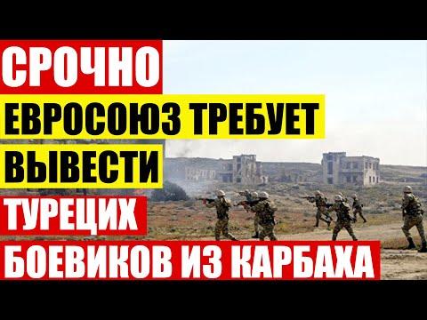 Евросоюз требует вывести из Карабаха турецких боевиков. Карабах война 2020. Армения Азербайджан 2020