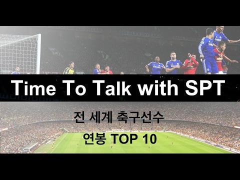 소통 ㅣ TTT with SPT ㅣ 전 세계 축구선수 연봉 TOP 10