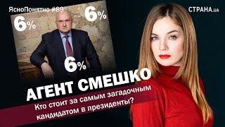 Агент Смешко. Кто стоит за самым загадочным кандидатом | ЯсноПонятно #89 by Олеся Медведева