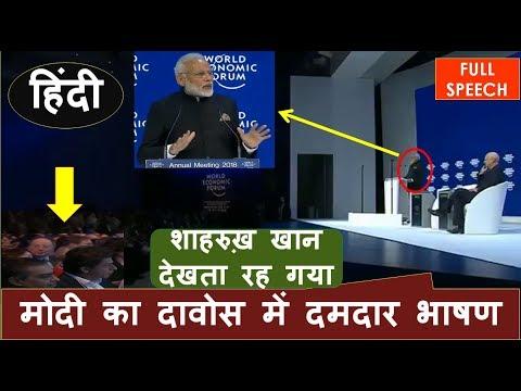 Narendra Modi latest Full speech in Hindi, World Economic Forum - Davos- Switzerland