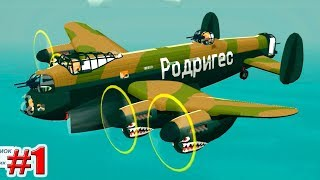 СИМУЛЯТОР ПИЛОТА! САМОЛЕТ БОМБАРДИРОВЩИК! Bomber Crew Игры на Пк 1 серия