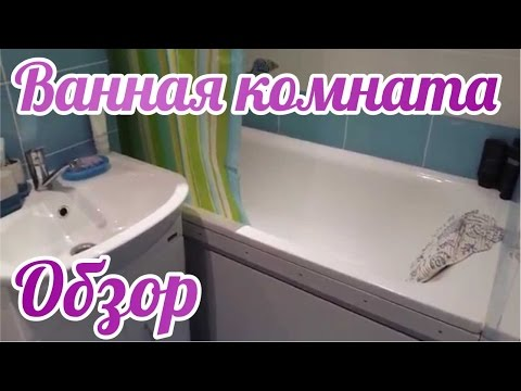 Обзор квартиры после ремонта | Ремонт в хрущевке | Ванная Туалет Санузел