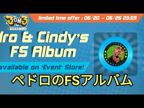 【#76】3on3 freestyle 元日本1位 ペドロFSアルバム引くよ!Live Now!