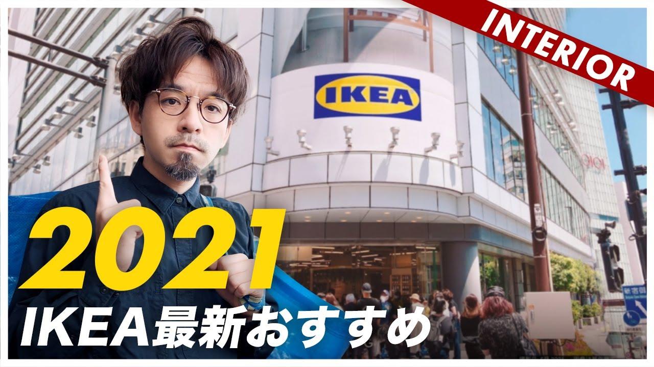 【IKEA2021最新版】イケア新宿の店内とおすすめの商品をまとめました