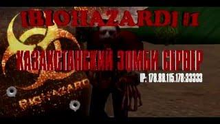 скачать зомби сборку Biohazard - фото 10