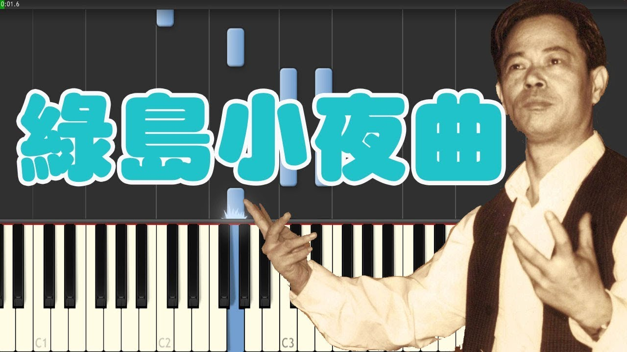 綠島小夜曲-周藍萍 (Piano Tutorial Synthesia) - YouTube