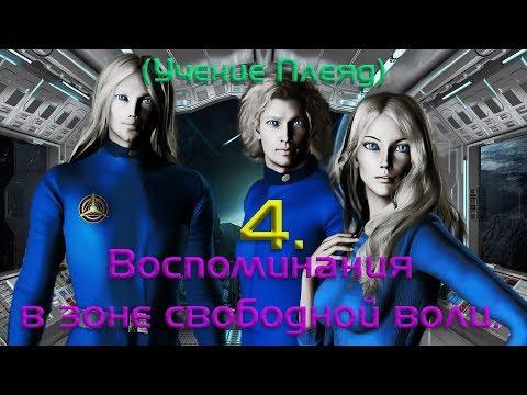 Приносящие Рассвет.04-Воспоминания в зоне свободной воли.