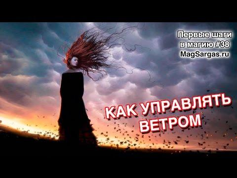 Управление Ветром - Как Управлять Ветром - Магия Воздуха - Маг Sargas