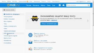 как включить смс-уведомление о новых письмах на телефон,когда вы не в почте mail.ru?