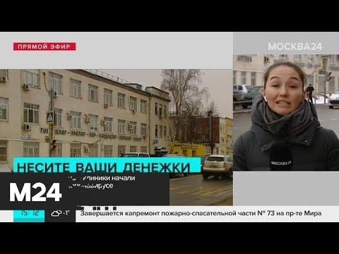 Недобросовестные клиники наживаются на коронавирусе - Москва 24