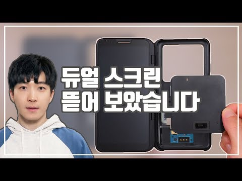 LG V50 듀얼 스크린 뜯어 봄 / 독립 스크린 가능성