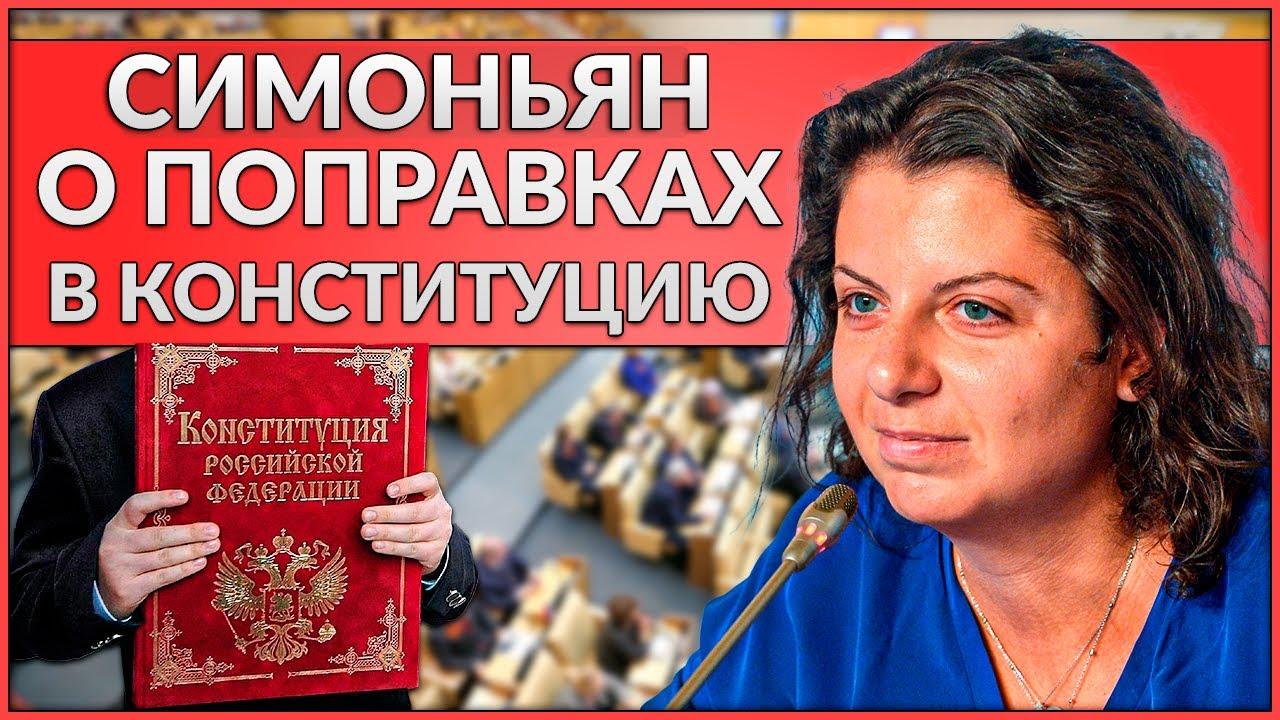 Симоньян высказалась о тех, кто против поправок в Конституцию!