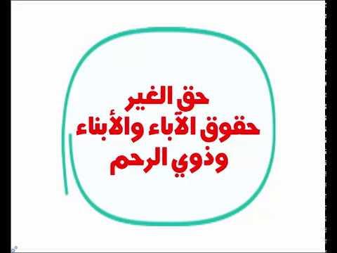 التربية الاسلامية الاولى اعدادي خريطة ذهنية لدرس حق الغير حقوق الآباء  والأبناء وذوي الرحم - YouTube