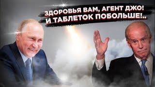 Бункерный дед предъявил Кремлю! Байден не по-детски оскорбил Путина!