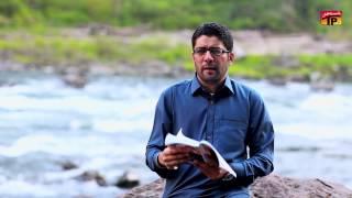 Mussadas Janab E Zehra | Mir Hussain Mir | Manqabat 2015 | Best Manqabat | Thar Production