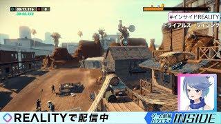 【REALITY】ゲーム情報バラエティ INSIDE #12(2019/3/6分)【トライアルズ ライジング】