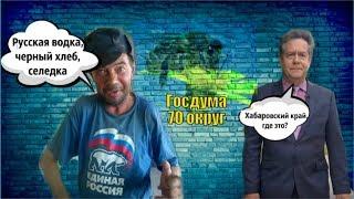 ХИТ ПАРАД ЛЯПОВ ОТ ЕДИНОЙ РОССИИ и зачем КПРФ зовёт Платошкина в Хабаровский край