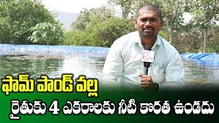 Farm Ponds || Water Harvesting Techniques for Agriculture || SumanTV Rythu