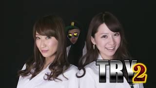 バラエティDVD TRY・TRY2 発売中! 出演者 紺野ミク 久保田和...