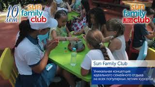 SUN FAMILY CLUB - 10 лет