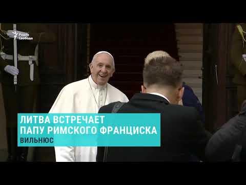 Визит папы римского в страны Балтии