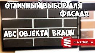 Клинкерная фасадная плитка. ABC Objekta Braun. Обзор.