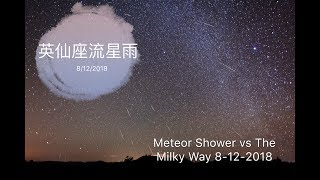 马里布英仙座流星雨Malibu Meteor Shower vs The Milky Way 8-12-2018