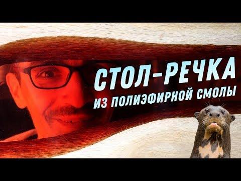 СТОЛ-РЕКА ИЗ ПОЛИЭФИРНОЙ