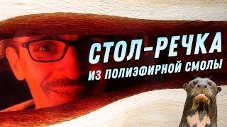 СТОЛ-РЕКА ИЗ ПОЛИЭФИРНОЙ СМОЛЫ // ШКОЛА КОМПОЗИТОВ // COMPOSIT-STROY.RU