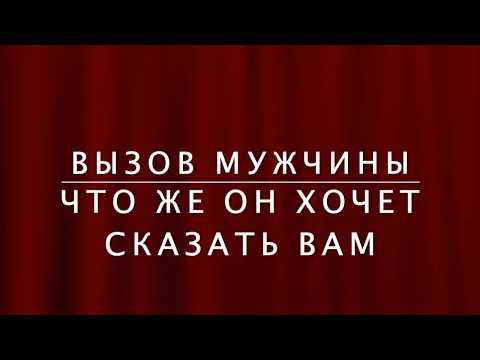 ❤️ВЫЗОВ МУЖЧИНЫ  ❤️ЧТО ЖЕ ОН ХОЧЕТ СКАЗАТЬ ВАМ/Гадание  Таро на любовь On-line/Расклад Таро