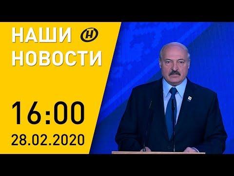 Наши новости ОНТ: Лукашенко высказался про коронавирус; рекорд белорусских нефтяников; первая ракета