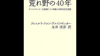 【紹介】新版 荒れ野の40年(リヒャルト・フォン・ヴァイツゼッカー,永井 清彦)