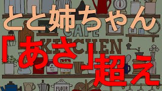 NHK朝ドラ「とと姉ちゃん」が「あさが来た」を視聴率で上回る! 4月4日から始まったNHK朝の連続テレビ小説「とと姉ちゃん」が初週21.7%...