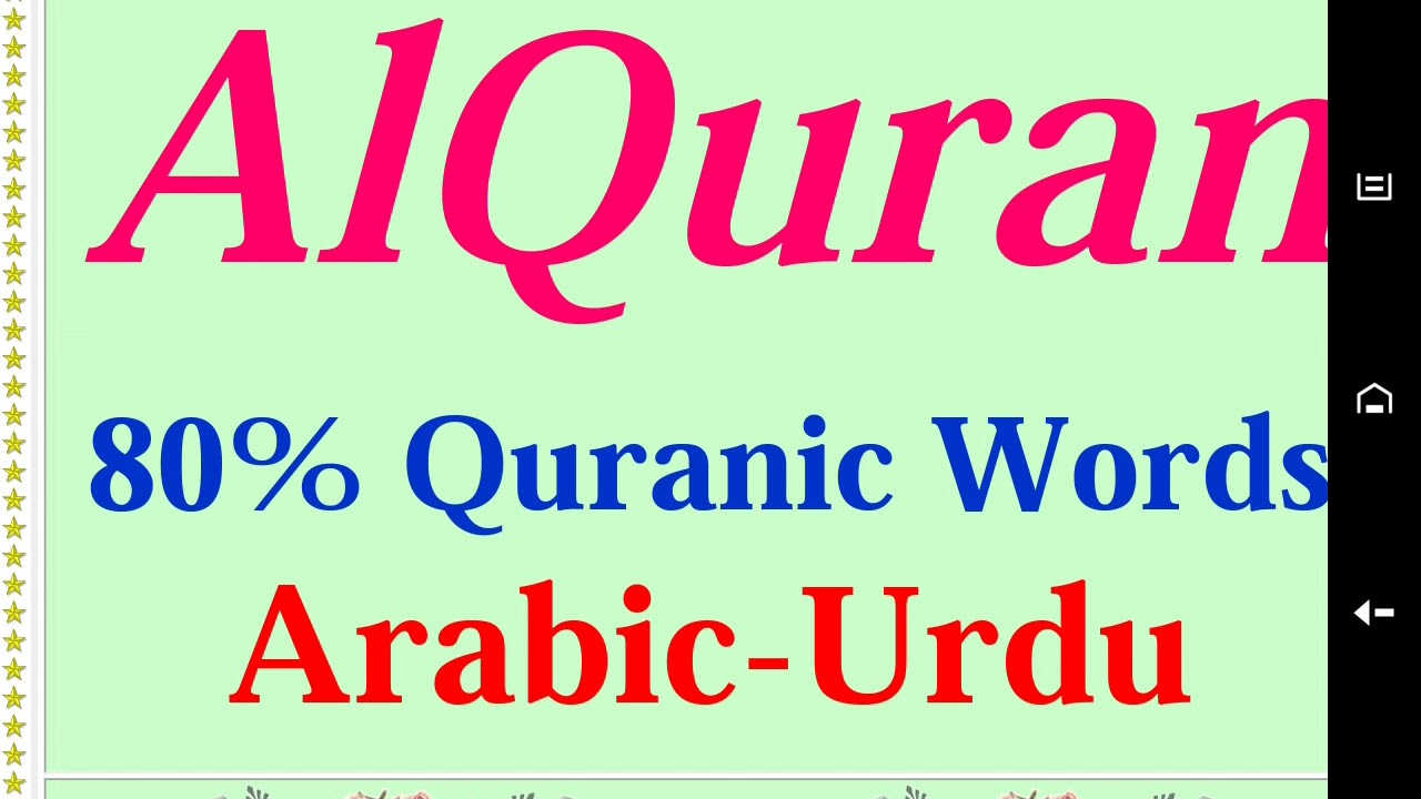 80% Quranic Words in Urdu/ Hindi part-1