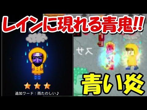 【青鬼オンライン】新イベントはレイン!!雨に紛れし青鬼!!