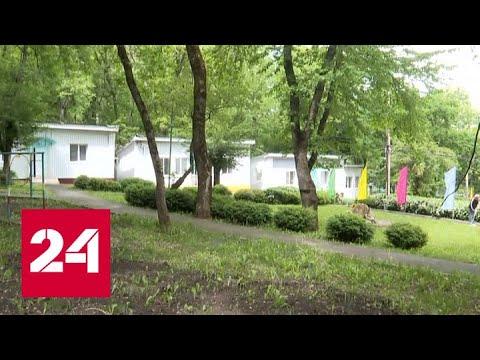 Оздоровительные лагеря Ставрополья готовятся к открытию - Россия 24