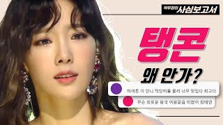 [Eng] King Taeyeon Comeback👑 Taeyeon concert legendary live collection2 [Park's Taste Report]