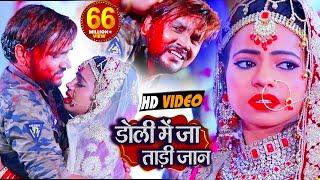 Download #VIDEO || Sad Song || Gunjan Singh || डोली में जा ताड़ी जान || Bhojpuri Hit Sad Songs 2020