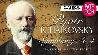 Скачать Пётр Ильич Чайковский Симфония 4 Full Album